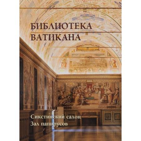 Купить Библиотека Ватикана. Сикстинский салон. Зал папирусов