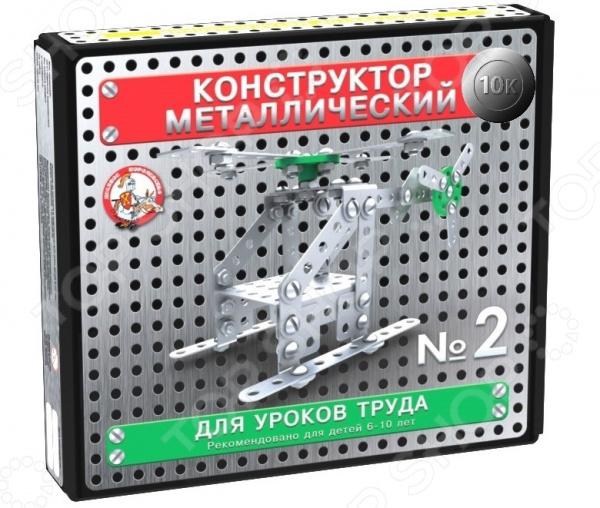 Конструктор металлический Десятое королевство «10К. Для уроков труда №2»