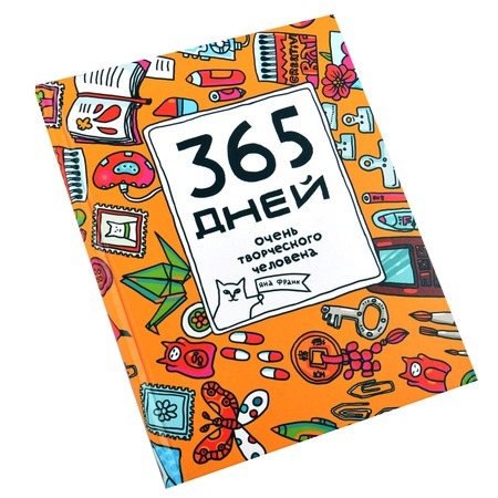 Купить 365 дней очень творческого человека