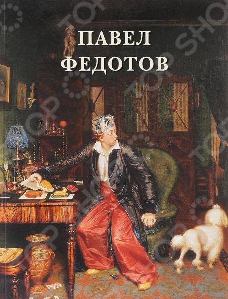Великий русский художник П.А. Федотов создал не очень много картин: его судьба была трагична, он рано умер. Однако за свою короткую жизнь живописец сумел стать основоположником нового направления в русском искусстве критического реализма.