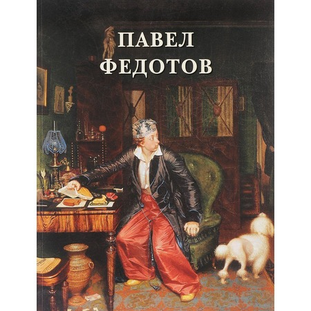 Купить Павел Федотов