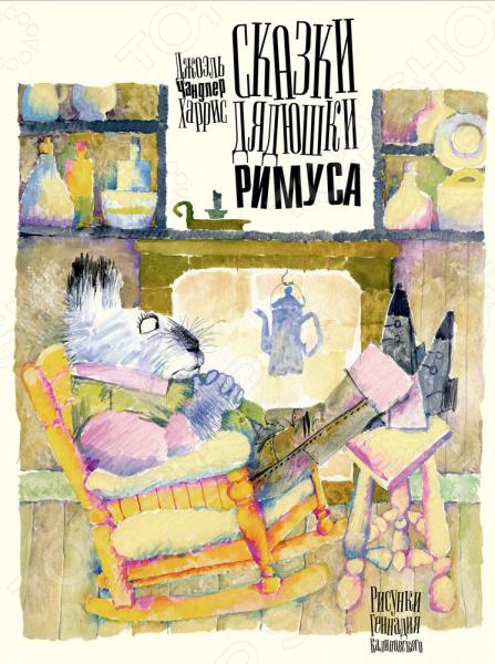 Сказки русских писателей Речь 978-5-9268-1944-8 Сказки дядюшки Римуса