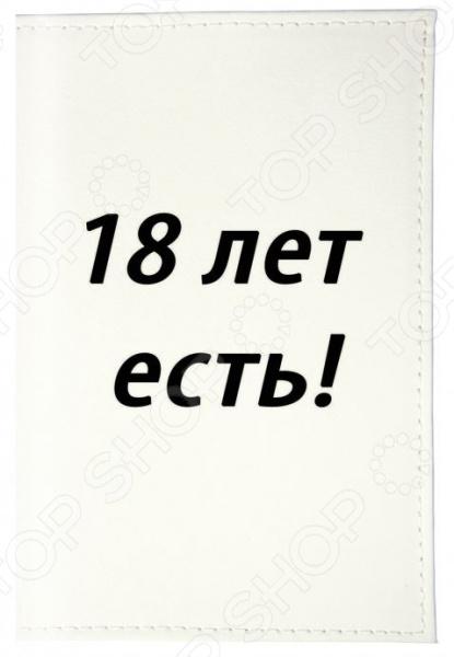 Обложка для паспорта кожаная Mitya Veselkov «18 лет есть!»