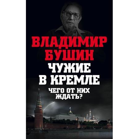 Купить Чужие в Кремле. Чего от них ждать?