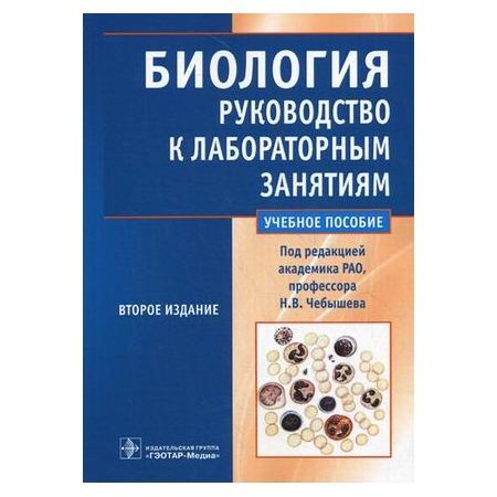Купить Биология. Руководство к лабораторным занятиям. Учебное пособие