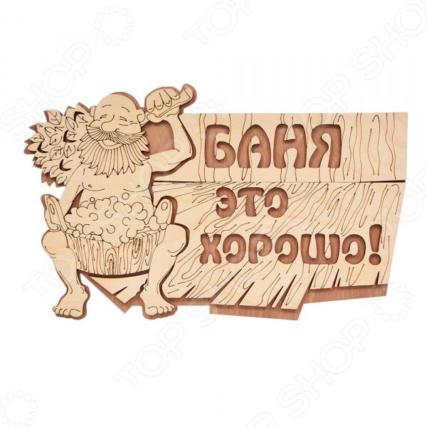 Табличка для бани Банные штучки «Баня это хорошо!» 32328 таблички для бани метиз табличка для бани бондар большаясауна с девушкой