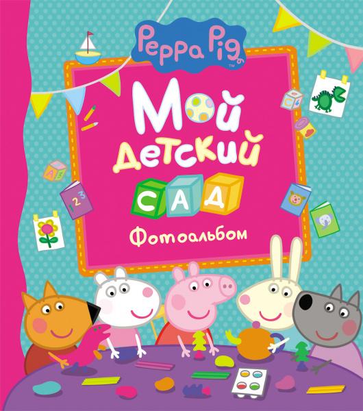Свинка Пеппа. Мой детский сад. Фотоальбом