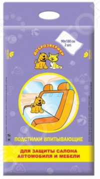 Подстилки впитывающие для домашних животных Пелигрин для защиты салона автомобиля и мебели