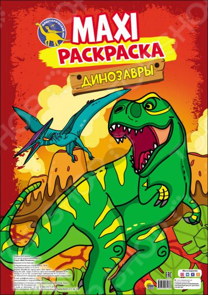 Книжка-раскраска Проф-Пресс «Макси. Динозавры» обзорная автобусная экскурсия по москве