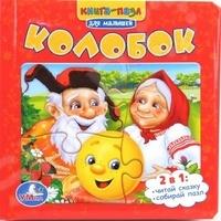 Книжки-пазлы Умка 978-5-91941-463-6 Колобок