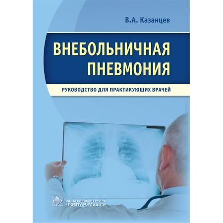 Купить Внебольничная пневмония. Руководство для практикующих врачей