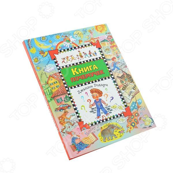 Классические зарубежные сказки Эксмо 978-5-699-53799-0 книги эксмо конь и его мальчик