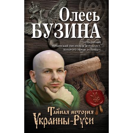 Купить Тайная история Украины-Руси