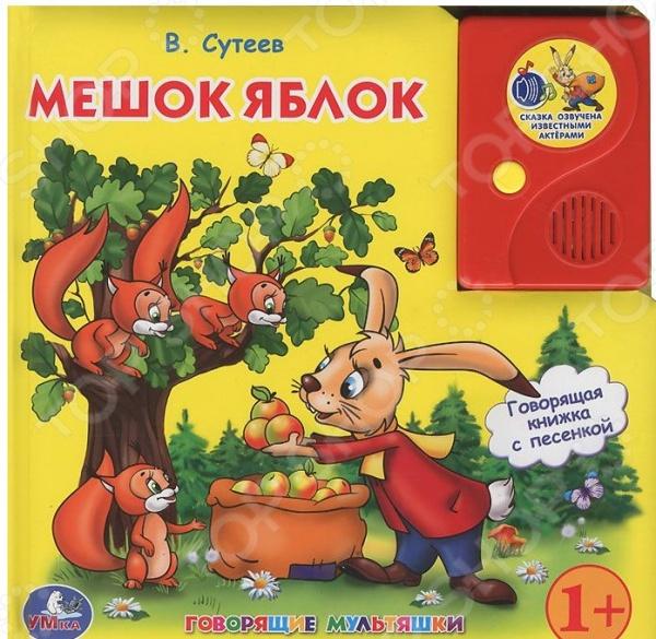 Книжки со звуковым модулем Умка 978-5-91941-111-6 Мешок яблок