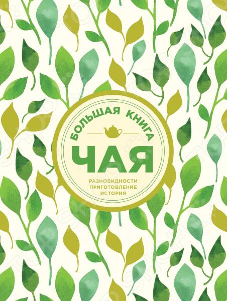 Чай самый популярный напиток в мире. Его пьют в самых различных вариантах от Крайнего Севера до отдаленных южных деревень в Аргентине. Он согреет вас в холод и освежит в жару. В каждой стране своя чайная церемония, свой ритуал, свой уникальный способ приготовления. Наша книга - это гид по чарующему миру чайных культур различных стран и народов. Вы узнаете о вкусовых особенностях лучших сортов чая, историю их происхождения, познакомитесь с регионами, где их традиционно выращивают, и со способами их обработки. Также в нашей книге вашему вниманию представлены рецепты разнообразных блюд с использованием чая и секреты искусства приготовления этого магического напитка. Вместе с авторами-экспертами вы побываете на главных плантациях мира в Китае, Японии, Индии, Шри-Ланке и не только. Откройте для себя дверь в удивительный мир чая и познайте его истинную ценность и красоту.