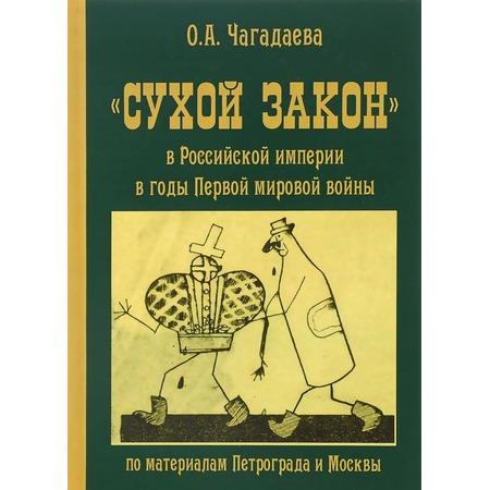 Купить «Сухой закон» в Российской империи в годы Первой мировой войны. По материалам Петрограда и Москвы