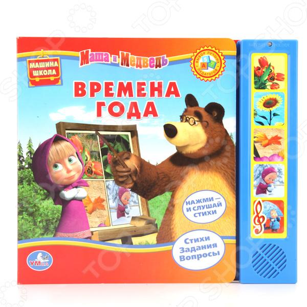 Книжки со звуковым модулем Умка 978-5-91941-198-7 Маша и Медведь. Времена года