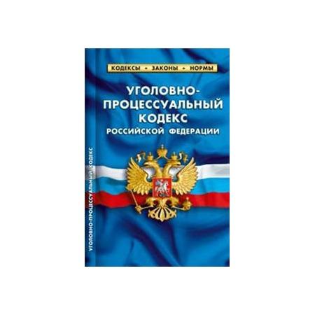 Купить Уголовно-процессуальный кодекс Российской Федерации