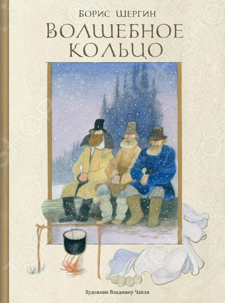 Сказки русских писателей Речь 978-5-9268-2078-9 Волшебное кольцо