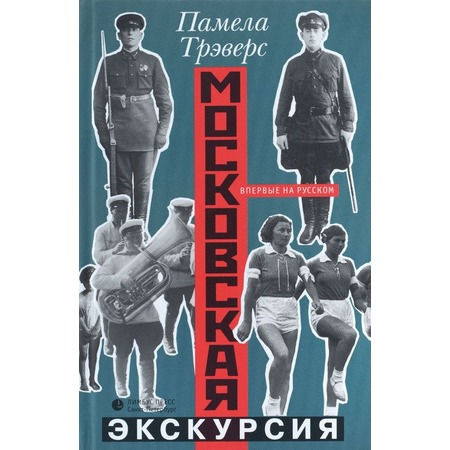 Купить Московская экскурсия