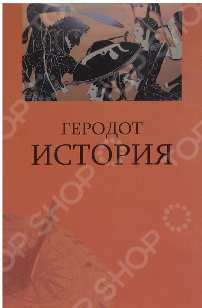Древнегреческого историка V в. до н.э. Геродота, автора знаменитой Истории , во всем мире почитают как отца истории настолько его книга, несомненно пионерская в европейской исторической мысли, и по объему и качеству представленного в ней материала, и по совершенству художественного языка монументальна как великий памятник человеческому гению. Хотя Геродот писал преимущественно историю Древней Эллады, в его труде собраны известные на то время сведения об окружающих ее землях и населяющих их народах сведения бесценные в том отношении, что они сохранились для истории именно благодаря Геродоту. Можно без преувеличения сказать, что История Геродота должна быть настольной книгой каждого историка. Для студентов и преподавателей исторических специальностей, а также всех, кто интересуется древней историей.