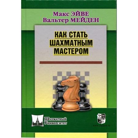 Купить Как стать шахматным мастером