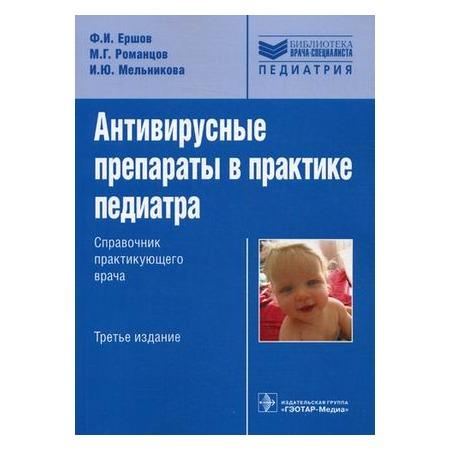 Купить Антивирусные препараты в практике педиатра