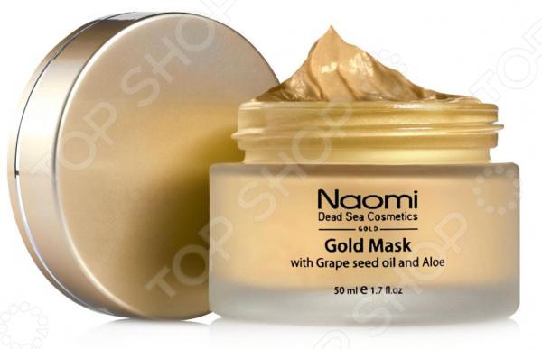 Маска для лица Naomi Gold mask with Grape seed oil and Aloe naomi крем для лица naomi с минералами мертвого моря для сухой кожи 50 мл питательный