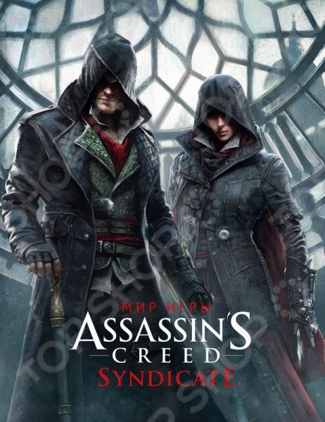 Коллекционный арт-бук по игре Assassin s creed 6: Syndicate в твердом переплете, в книге собраны уникальные арты, комментарии разработчиков, различные варианты внешнего вида персонажей, локации, исторический справки и многое другое.