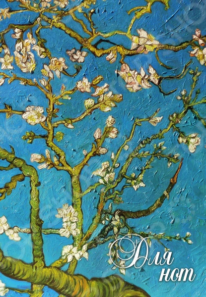 Эксмо 978-5-699-88388-2 Тетрадь для нот. Цветущие ветки миндаля