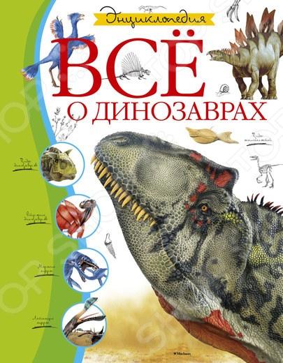 Самые новые сведения о динозаврах и их современниках, плезиозаврах и птерозаврах. Подробные рассказы о том, как динозавры добывали себе еду, охотились и защищались от врагов, общались друг с другом и заботились о потомстве. Споры ученых о происхождении птиц и гипотезы о причинах вымирания динозавров. История развития жизни на Земле. Красочные иллюстрации, разнообразные схемы и яркие описания помогут совершить путешествие во времени и побывать в мире динозавров!