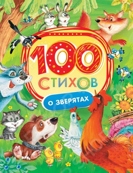 100 стихов о зверятах Произведения отечественных поэтов Росмэн 978-5-353-07859-3 /