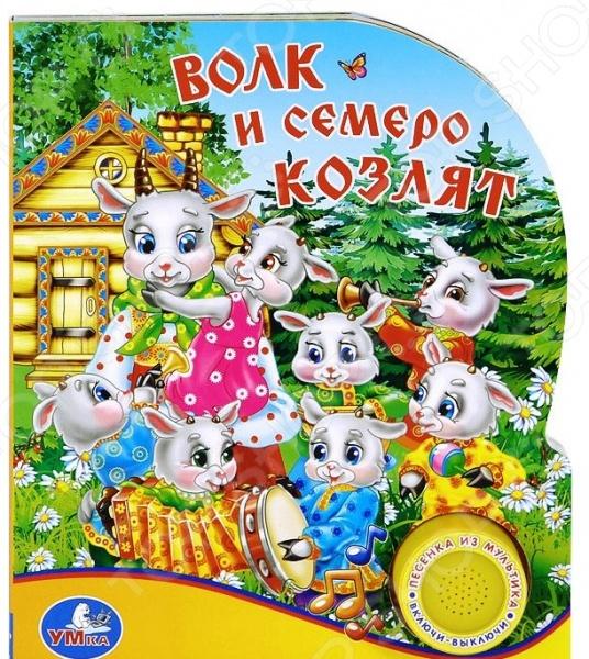 Книжки со звуковым модулем Умка 978-5-91941-202-1 Волк и семеро козлят