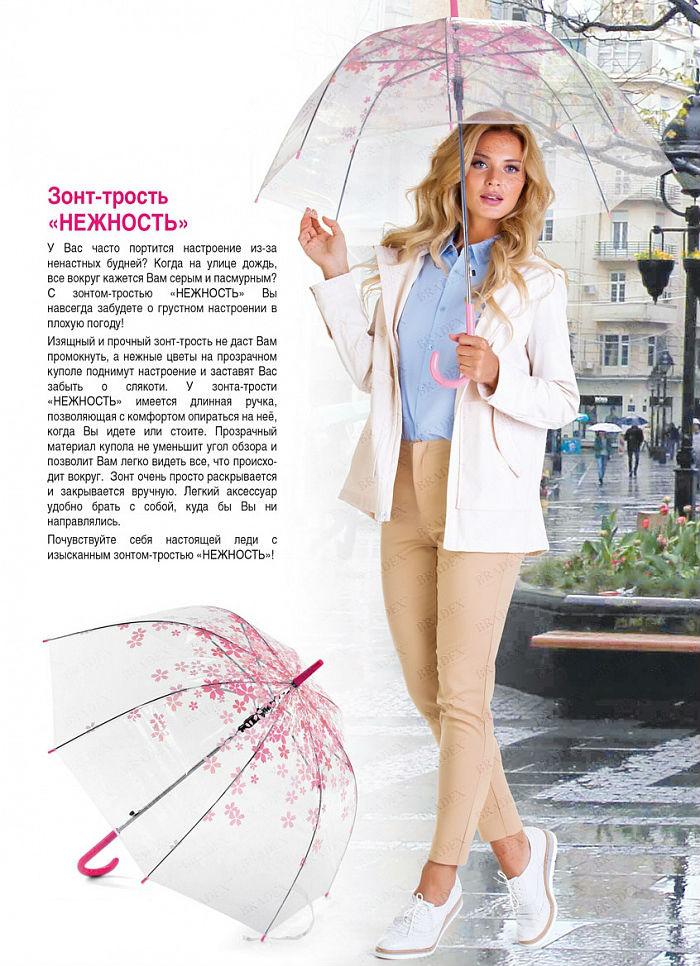 Зонт-трость Bradex «Нежность» 4