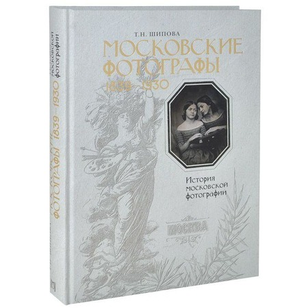 Купить Московские фотографы. 1839-1930. История московской фотографии
