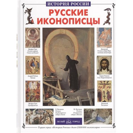 Купить Русские иконописцы