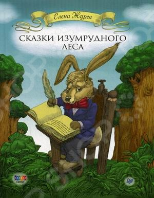 Сказки русских писателей Питер 978-5-496-01389-5