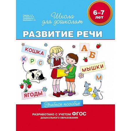 Купить Развитие речи. Учебное пособие (для детей 6-7 лет)