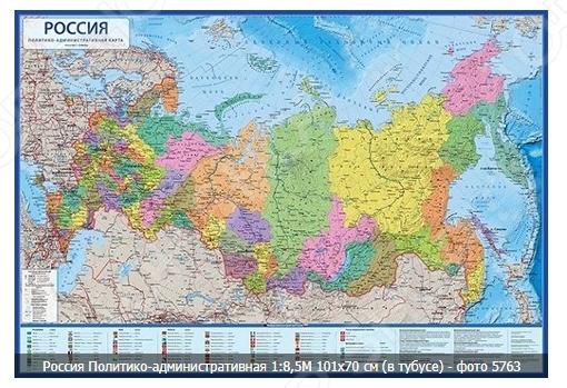 Карта настенная Globen «Россия Политико-административная» (в тубусе)