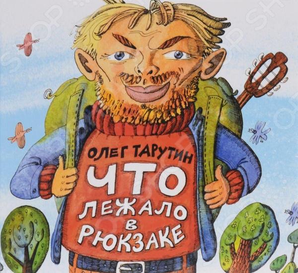 Произведения отечественных поэтов Детгиз 978-5-85388-058-0 Что лежало в рюкзаке