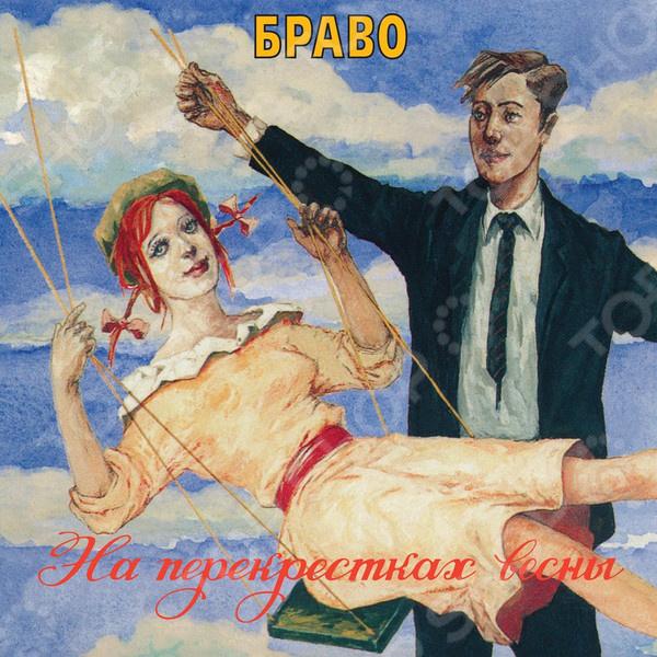лучшая цена Браво - На перекрестках весны (Black Vinyl)