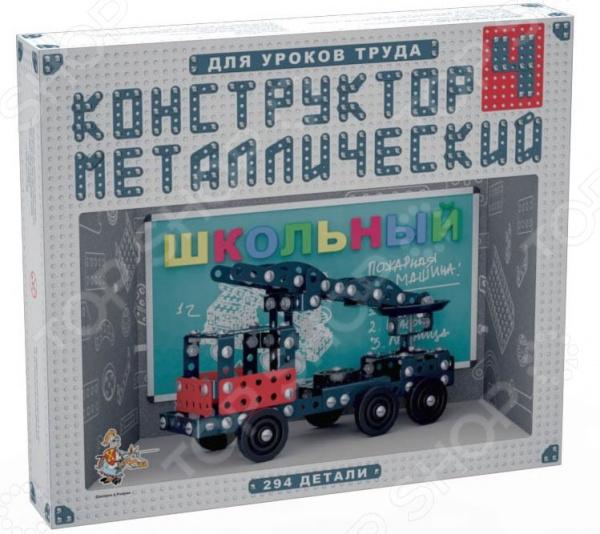 Конструктор металлический Десятое королевство «Школьный-4. Для уроков труда»