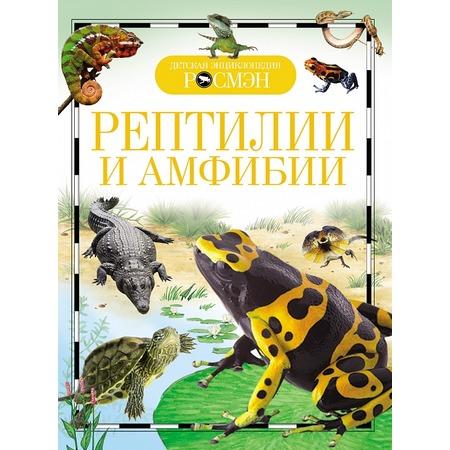 Купить Рептилии и амфибии