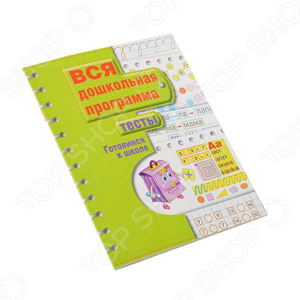 Книги этой серии представляют собой полный и эффективный курс подготовки ребенка к школе. Они разработаны в соответствии с дошкольными программами, одобренными и рекомендованными Министерством образования РФ. Настоящая книга поможетоценить уровень развития ребенка по основным разделам дошкольной программы перед поступлением в школу. Книга адресована родителям и воспитателям для работы с детьми старшего дошкольного возраста, как индивидуально, так и в группах.