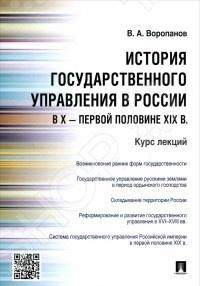 Проспект 978-5-392-17469-0 проспект муниципальное право российской федерации курс лекций