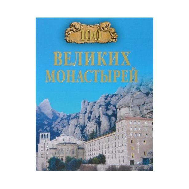 фото 100 великих монастырей