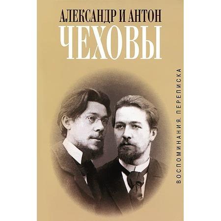 Купить Александр и Антон Чеховы. Воспоминания, переписка