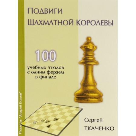 Купить Подвиги шахматной королевы. 100 учебных этюдов с одним ферзем в финале