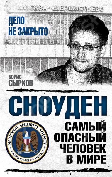 Эдвард Сноуден, предавший огласке секретные документы американского Агентства национальной безопасности АНБ , в одночасье обрел славу самого опасного человека в мире. Как ему, не сумевшему из-за болезни даже закончить среднюю школу вместе со сверстниками, удалось разоблачить систему электронной слежки за всей планетой и благополучно сбежать в Москву В чем разгадка феномена Сноудена Сведя воедино информацию из огромного количества источников и тщательно изучив биографии предшественников Сноудена на поприще разоблачений спецслужб, автор выносит собственный оригинальный вердикт по его делу. Тем самым книга существенно дополняет и расширяет трактовку образа Сноудена из кинотриллера знаменитого американского режиссера Оливера Стоуна.