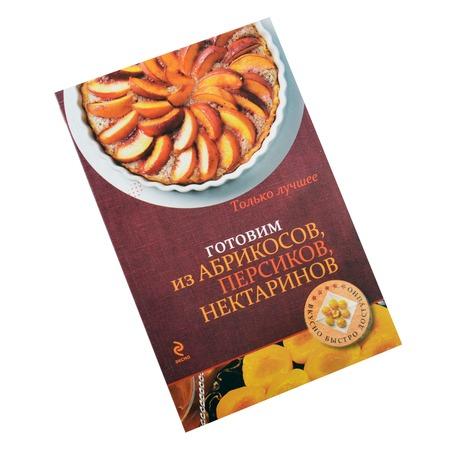 Купить Готовим из абрикосов, персиков, нектаринов